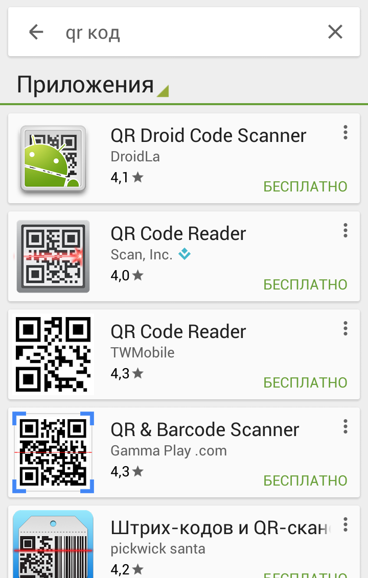 Распознавания qr кодов программу для смартфона